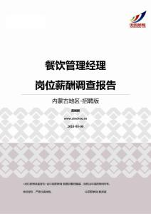 2015内蒙古地区餐饮管理经理职位薪酬报告-招聘版.pdf