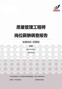 2015安徽地區質量管理工程師職位薪酬報告-招聘版.pdf