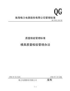 QG12.07-02 模具质量检验管理办法