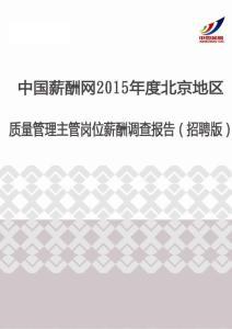 2015年度北京地區質量管理主管薪酬調查報告(招聘版).pdf