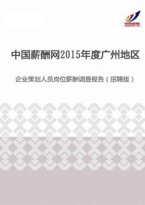2015年度廣州地區企業策劃人員崗位薪酬調查報告(招聘版).pdf