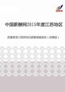 2015年度江蘇地區質量管理工程師崗位薪酬調查報告(招聘版).pdf