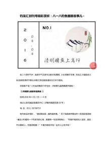 钓友汇创刊号精彩赏析:..