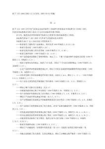 QC-T_413-2002_汽車電器設備基本技術條件