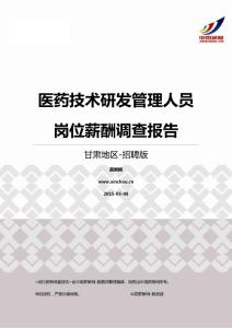 2015甘肃地区医药技术研发管理人员职位薪酬调查报告-招聘版.pdf