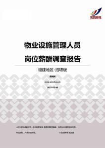 2015福建地区物业设施管理人员职位薪酬报告-招聘版.pdf