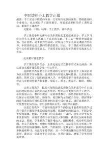 中职幼师手工教学计划.doc