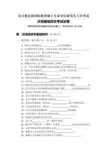 哈尔滨师范大学汉语国际教育硕士试题(35页)-内部资料