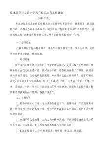 [指南]临沭县第三试验小学..