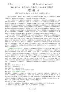 2011第六届上海艺术品、收藏品及红木古典家具展览会  邀请函