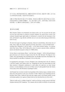 二级笔译实务真题(2005[1].11-2008-5)