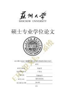 造血干细胞移植患者急性肾损伤的流行病学研究.pdf.doc