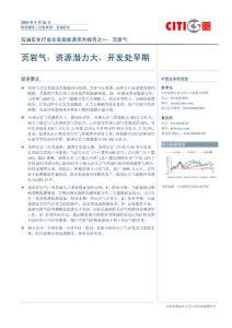 業非常規能源系列報告之二:頁巖氣