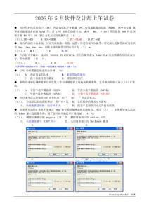 2008年上半年软件设计师上午试题及答案