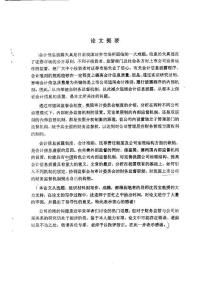 论完善公司内部财务监督机制的法律问题【最新法学论文】