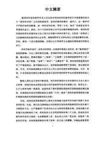 论完善我国的死刑复核程序【最新法学论文】