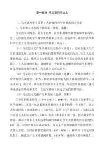 2015年中央党校在职研究生考试政治理论复习要点