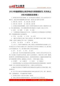 2013年福建莆田公务员考试..