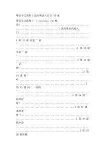 [指南]粤语学习教程1-流行粤语入门31-50课