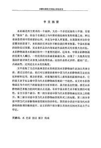 中国当代水彩静物画新貌之..