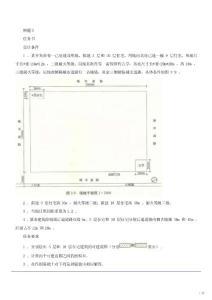 场地设计案例3(2012二级注册建筑师考试1