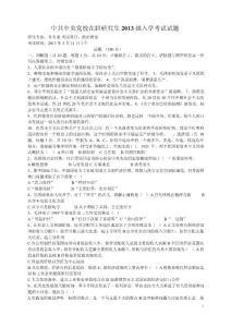 中央党校在职研究生2016-2016年试题_政治理论【精选资料】