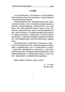 世界新军事变革背景下的中国国防现代化问题研究【最新法学论文】
