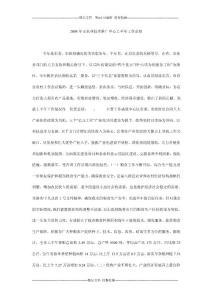 2004年市农业技术推广中心..