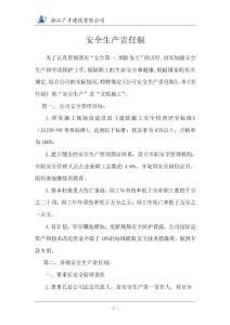浙江广丰建设有限公司安全生产管理制度汇编