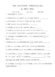 淮安市新马高级中学高三第..