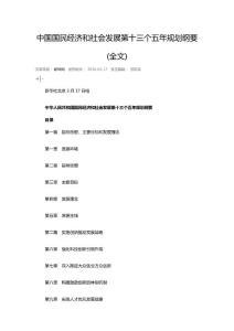十三五规划纲要全文PDF(权威正式版)