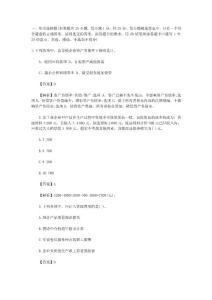 2013年初级会计职称考试初级会计实务试题解析 ..