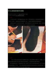 手工皮鞋的制作流程