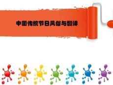 中国传统节日风俗与翻译