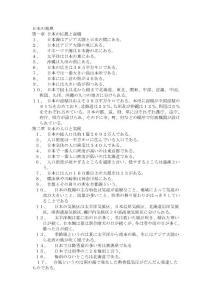 日本国家概况课后答案(刘笑明)