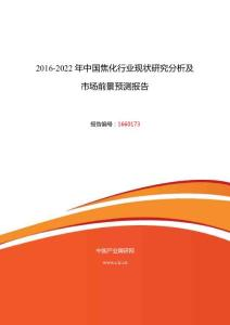 2016年2022年焦化行业现状研究分析及市场前景预测报告