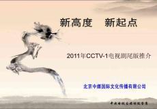 中媒国际--2011年CCTV-1..