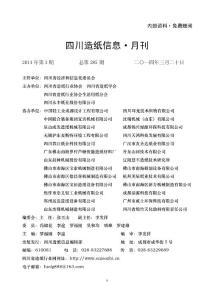 2014年四川造纸信息月刊