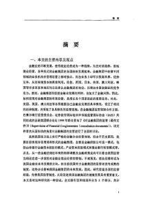 金融集团监管法律制度研究