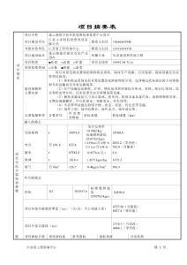 危废连云港徐圩新区固危废处理处置中心项目-节能评估报告0330 - 副本