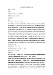 传统文化高考英语素材