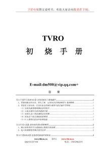 TVRO初烧手册