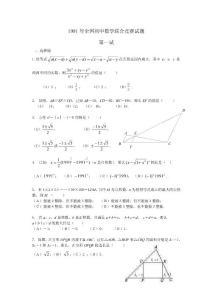 1991年全国初中数学联赛试题及答案(修正版)【优质】