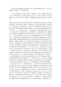 风水大师李计忠谈2013年12生肖运势解析