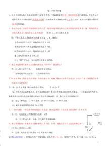 2016-四川省特种作业-建筑电工-考试题库【最新资料】