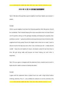 2013年12月14日托福口语真题解析