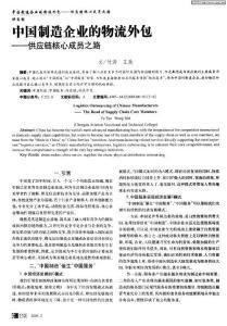 中国制造企业的物流外包—..