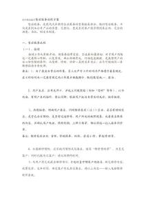 东风悦达起亚售后服务流程方案