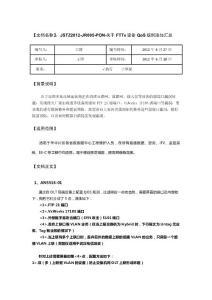 JSTZ2012-JR005-PON-關于FTTx設備QoS規則添加匯總