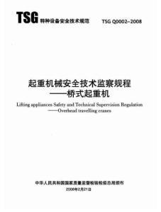 起重机械安全技术监察规程--桥式起重机 (TSGQ0002-2008)